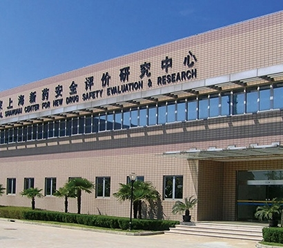 National Shanghai New Drug Safety Evaluation Research Center